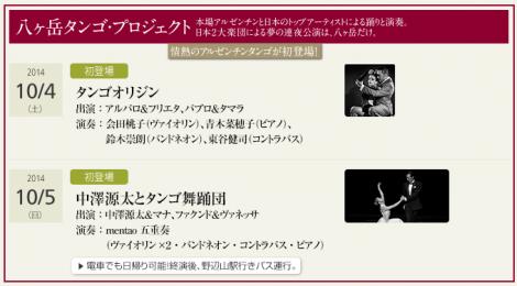 【10月4日、5日の連夜公演!】八ヶ岳高原音楽堂タンゴ・プロジェクト出演情報