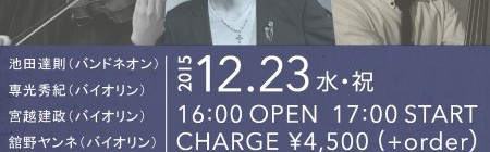12月23日(水祝) ライブ@雑司が谷エルチョクロ