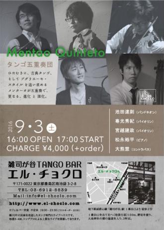 web-9.3-Mentao-Quinteto-e1469878743877