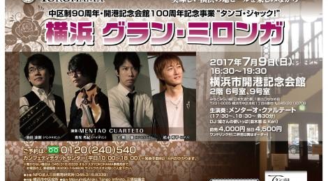 7月9日(日)ライブ@横浜市開港記念会館