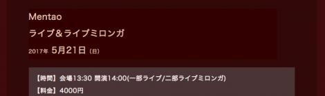 5月21日(日)ライブ@シン・ルンボ
