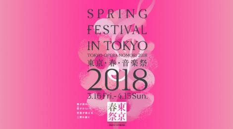 2018年4月12日(木)コンサート@東京・春・音楽祭