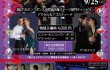 2018年9月25(火)@東宝ダンスホール TANGO DREAMS