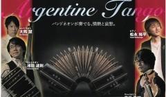2019年2月23日(土)@アルゼンチンタンゴコンサート・テアトルフォンテ
