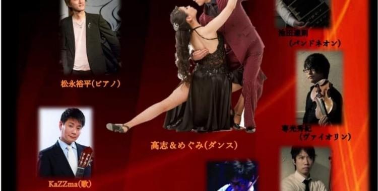2020年5月23日(土)@福岡県大牟田市 Tango Show