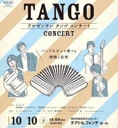 2020年10月10日(土)@アルゼンチンタンゴコンサート・テアトルフォンテ